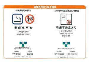 喫煙専用室に係る標識